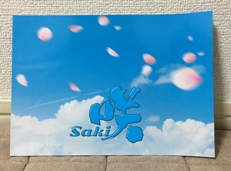 劇場版 咲-Saki-