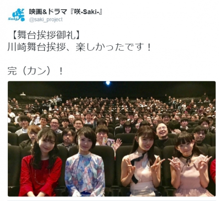 川崎舞台挨拶