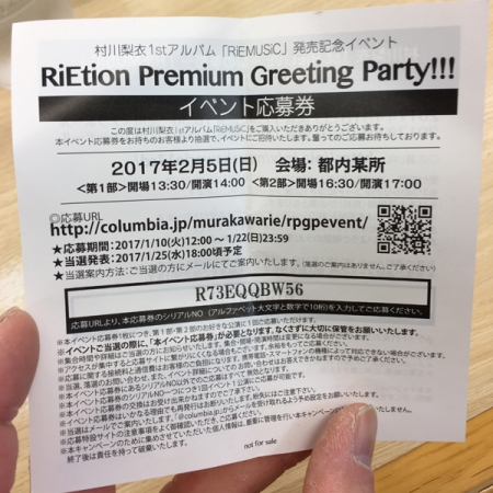 Premium Greeting Party!!!