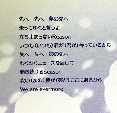we are evermore