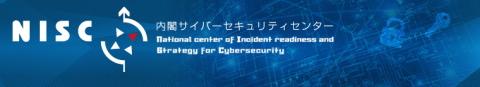 内閣サイバーセキュリティ