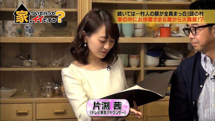 katafuchi20170107_04.jpg