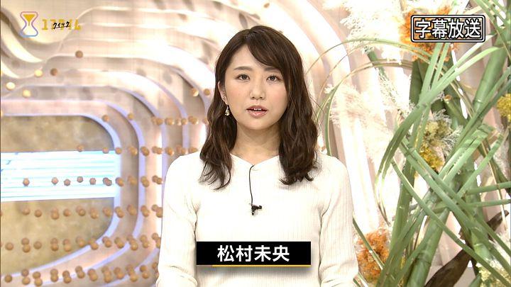 matsumura20170107_08.jpg