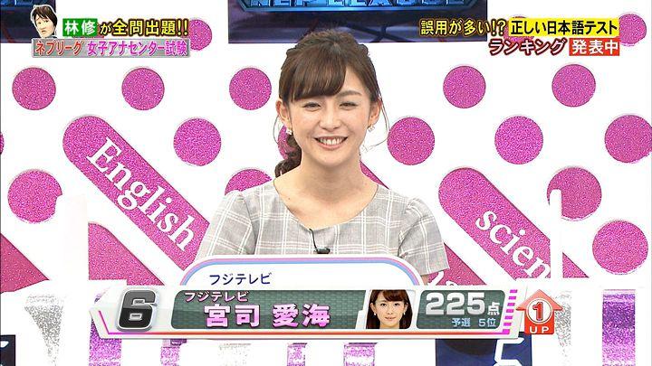 miyaji20161114_17.jpg