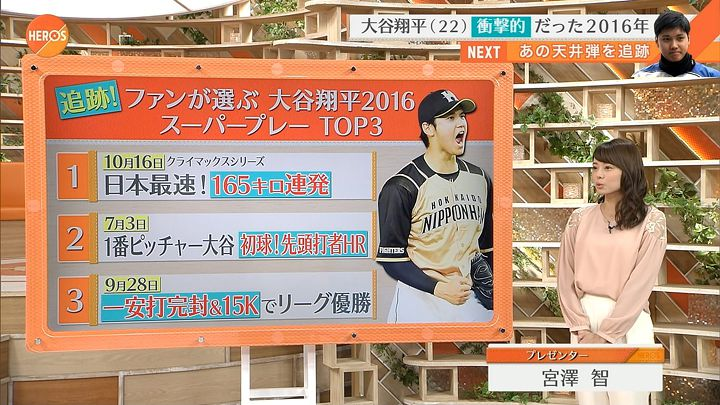 miyazawa20161120_02.jpg