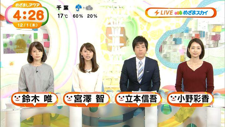 miyazawa20161201_07.jpg