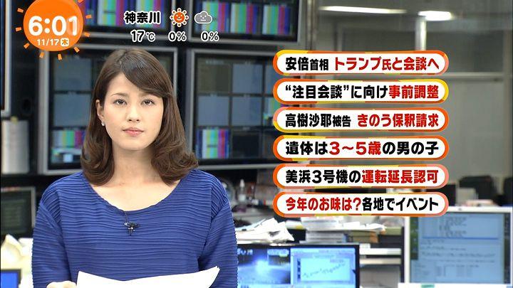 nagashima20161117_05.jpg