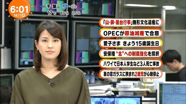 nagashima20161201_05.jpg