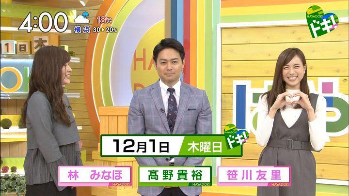 sasagawa20161201_01.jpg