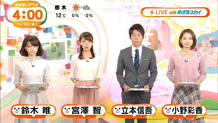 suzukiyui20161110_01.jpg