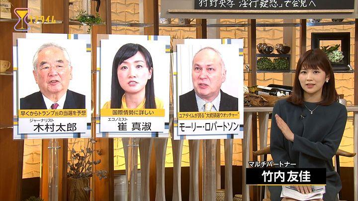 takeuchi20170120_02.jpg