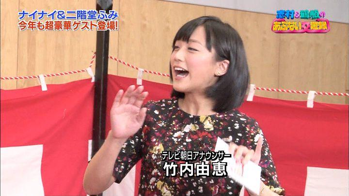 takeuchiyoshie20170102_02.jpg