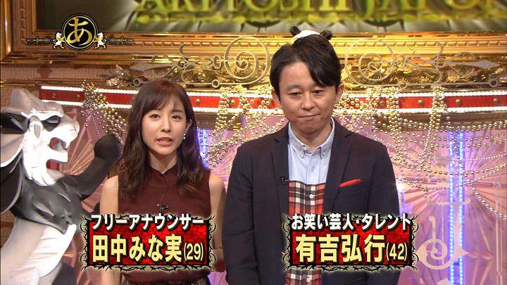 tanaka20161118_02.jpg
