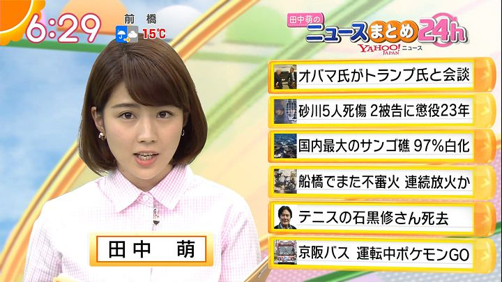 tanakamoe20161111_18.jpg