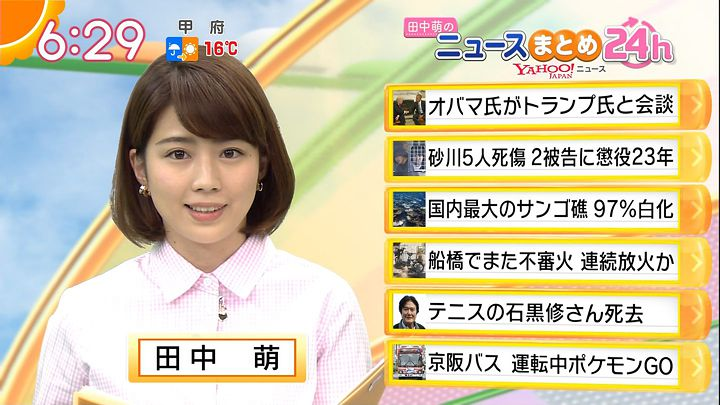 tanakamoe20161111_20.jpg