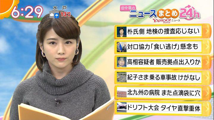 tanakamoe20161121_16.jpg