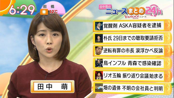 tanakamoe20161129_12.jpg