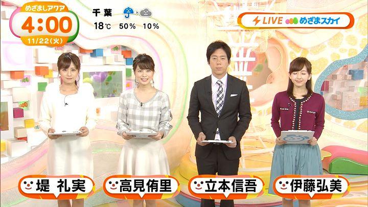 tsutsumireimi20161122_01.jpg