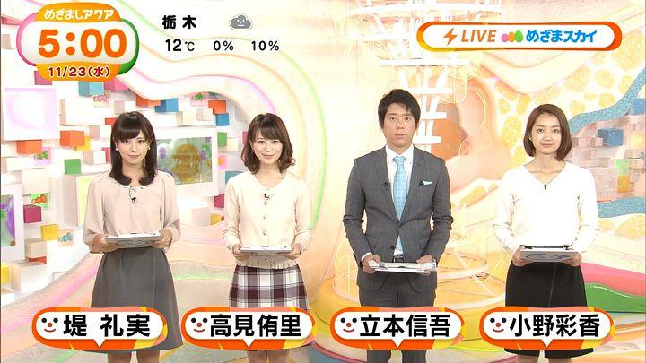 tsutsumireimi20161123_14.jpg