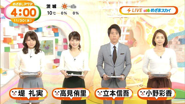 tsutsumireimi20161130_01.jpg