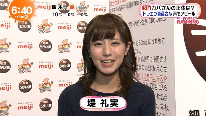 tsutsumireimi20161130_17.jpg