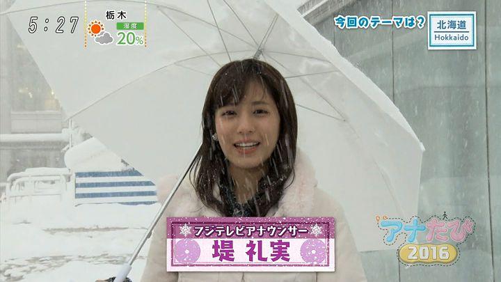 tsutsumireimi20161230_01.jpg