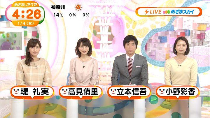 tsutsumireimi20170104_05.jpg
