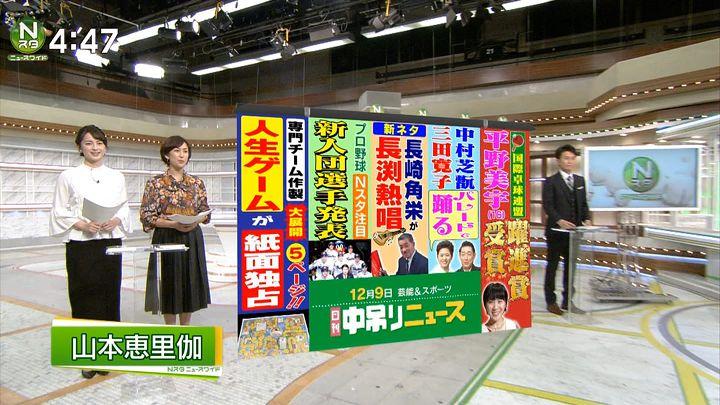 yamamotoerika20161209_01.jpg