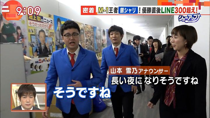 yamamotoyukino20161205_01.jpg