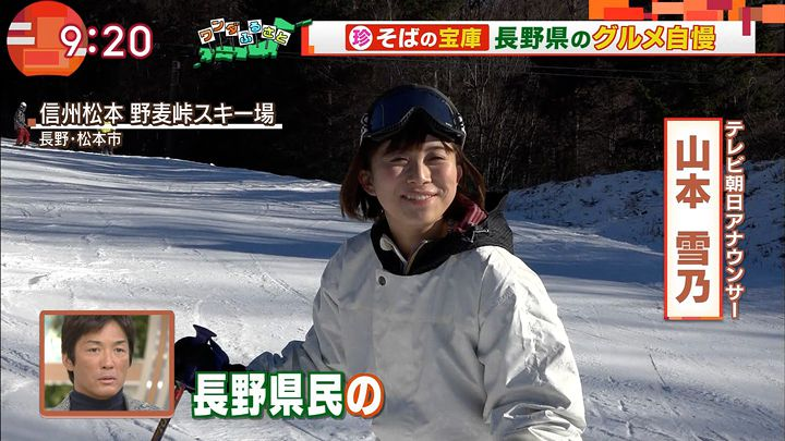 yamamotoyukino20170113_01.jpg