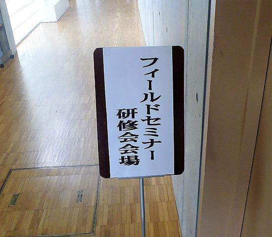2017.02.07小豆島フィールドセミナー2日目9