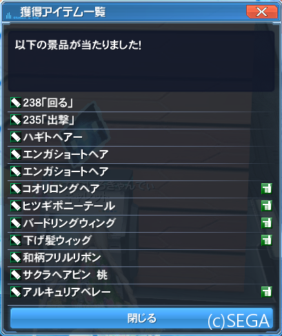 pso20170101_000917_008.png