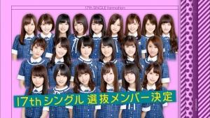 17th選抜