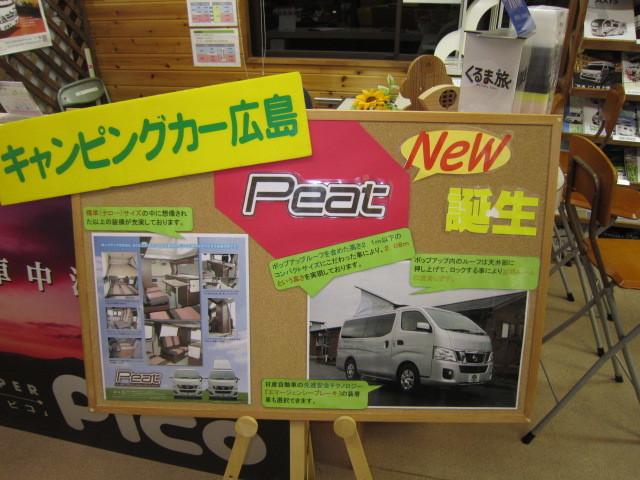 ピート 紹介広告