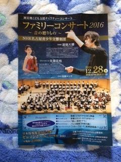 NHKコンサート20161228