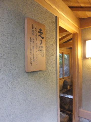 2017nanraku0075.jpg