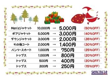 クリスマスpop