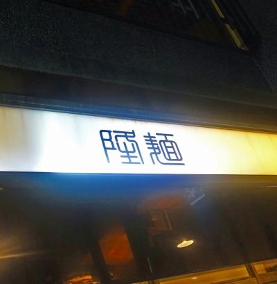 隆麺 002