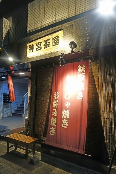 神宮茶屋001
