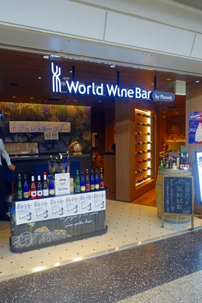 World Wine Bar001
