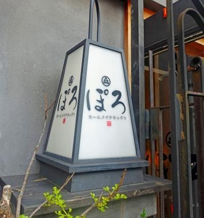 ぽろ(2)001