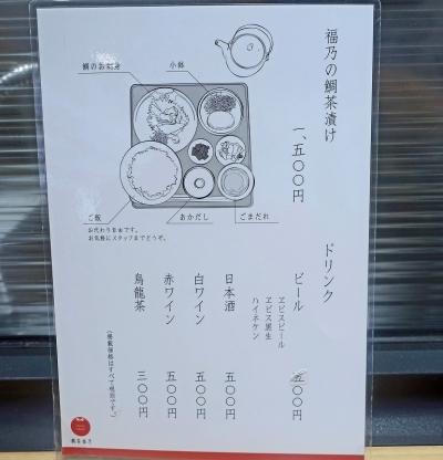 鯛茶福乃002