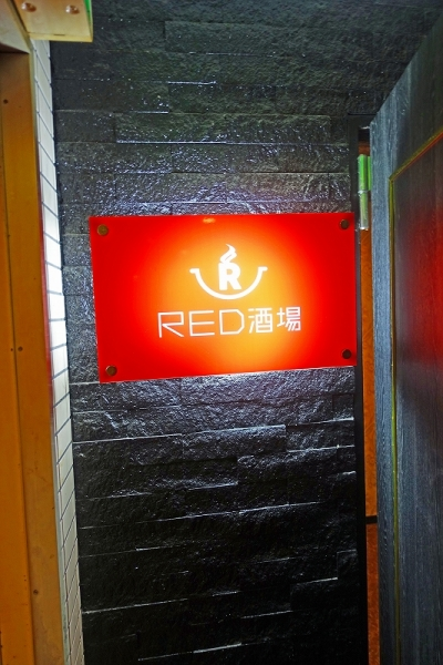 RED酒場002