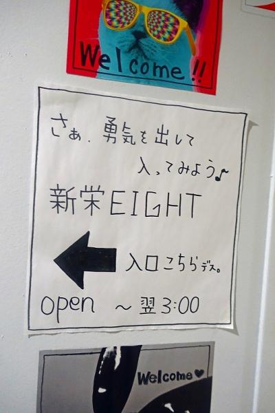新栄エイト004