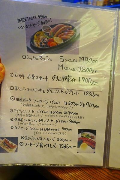 新栄エイト009