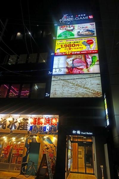TATEGAMI名古屋001
