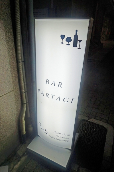 PARTAGE002.jpg
