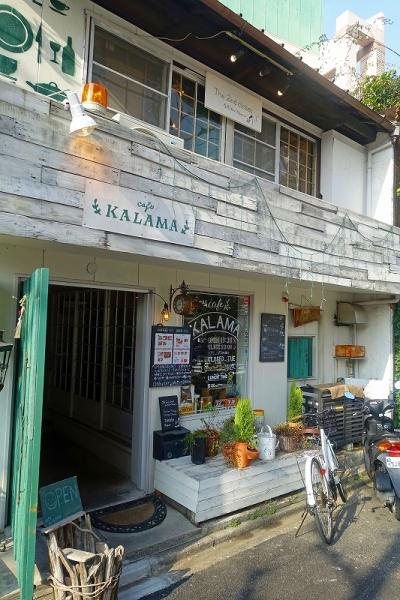 cafeKALAMA001.jpg