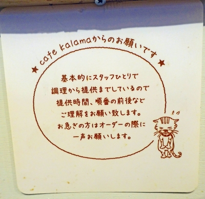 cafeKALAMA006.jpg