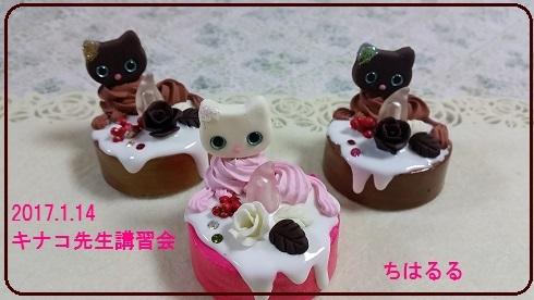 2017-1-14koneko-cake.jpg